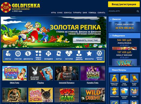 Интернет Казино Goldfishka Casino